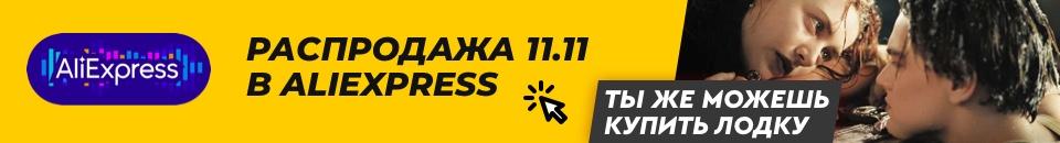 aliexpress-11-11